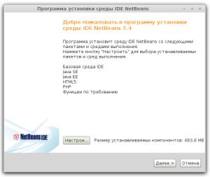 Установка NetBeans в Linux Mint 16